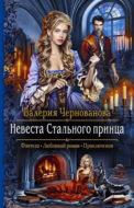 Невеста Стального принца