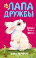 Загадка белого кролика