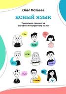 Ясныйязык. Уникальная технология освоения иностранного языка
