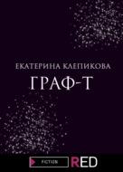 «Граф-Т»