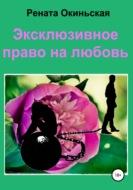 Эксклюзивное право на любовь
