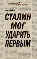 Сталин мог ударить первым