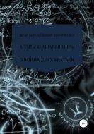 Агенты компании миры. Книга 3. Война братьев