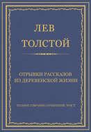 Полное собрание сочинений. Том 7. Произведения 1856–1869 гг. Отрывки рассказов из деревенской жизни