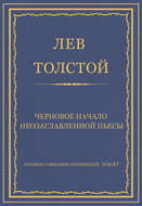 Полное собрание сочинений. Том 37. Произведения 1906–1910 гг. Черновое начало неозаглавленной пьесы