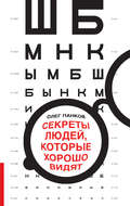 Секреты людей, которые хорошо видят
