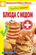 Лечебное питание. Блюда с медом