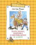 Папа, мама, бабушка и восемь детей в Дании (сборник)
