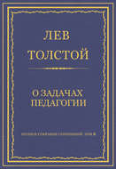 Полное собрание сочинений. Том 8. Педагогические статьи 1860–1863 гг. О задачах педагогии