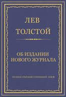 Полное собрание сочинений. Том 8. Педагогические статьи 1860–1863 гг. Об издании нового журнала