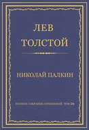 Полное собрание сочинений. Том 26. Произведения 1885–1889 гг. Николай Палкин