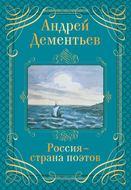 Россия – страна поэтов