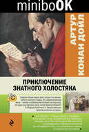 Приключение знатного холостяка (сборник)
