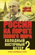 Россия на пороге нового мира. Холодный восточный ветер – 2
