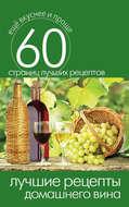 Лучшие рецепты домашнего вина