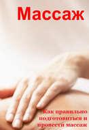 Как правильно подготовиться и провести массаж