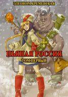 Пьяная Россия. Том первый