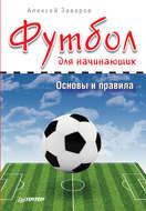 Футбол для начинающих. Основы и правила