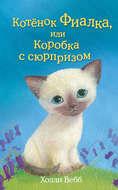 Котёнок Фиалка, илиКоробка ссюрпризом