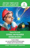 Приключения Пиноккио \/ Le avventure di Pinocchio. Storia di un burattino