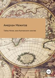 Тайны Ногая, хана Кыпчакского ханства