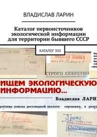 Каталог первоисточников экологической информации для территории бывшего СССР. Каталог300