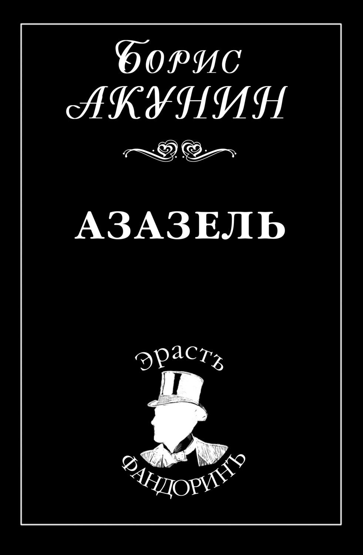 Азазель борис акунин рецензия 1290