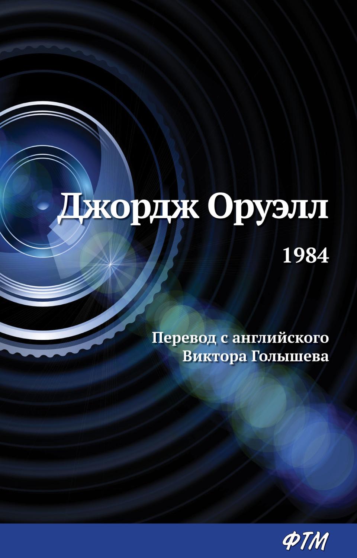 Джордж Оруэлл книга 1984 – скачать fb2, epub, pdf ...  Старший Брат 1984