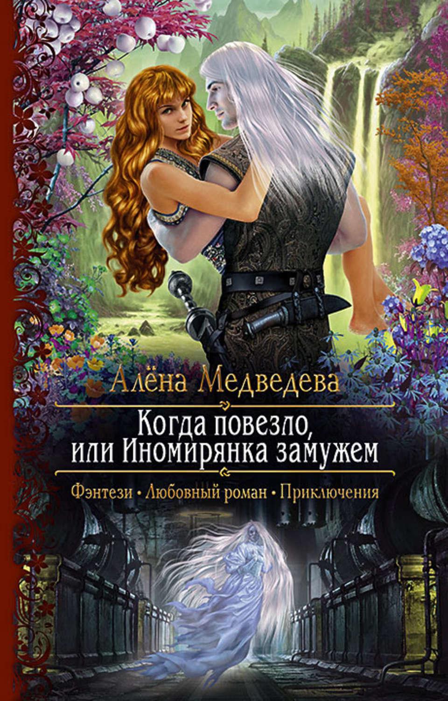 https://cv9.litres.ru/pub/c/elektronnaya-kniga/cover_max1500/14539195-author-medvedeva_alyona-kniga_kogda_povezlo_ili_inomiryanka_zamujem.jpg