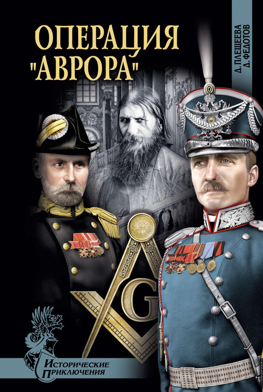Отзывы о книге Операция «Аврора», Дарья Плещеева – ЛитРес