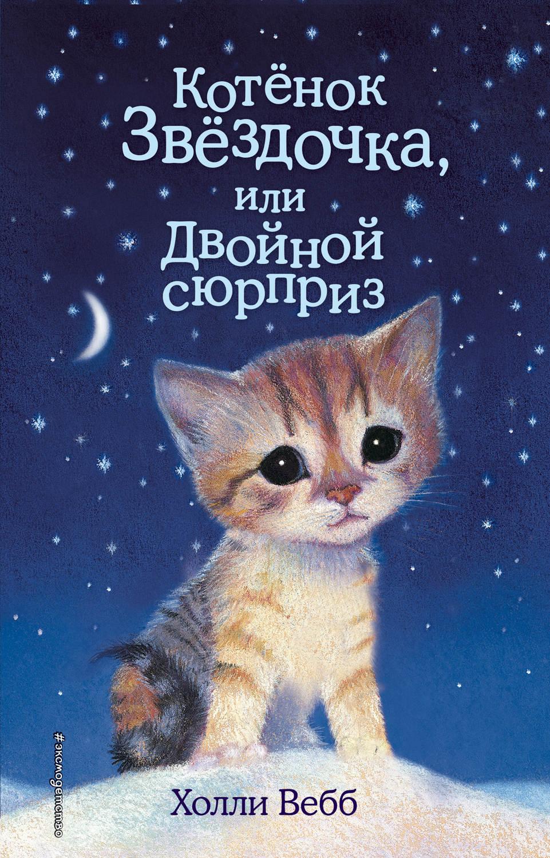 Холли Вебб Книга Котенок Звездочка, Или Двойной Сюрприз -4186
