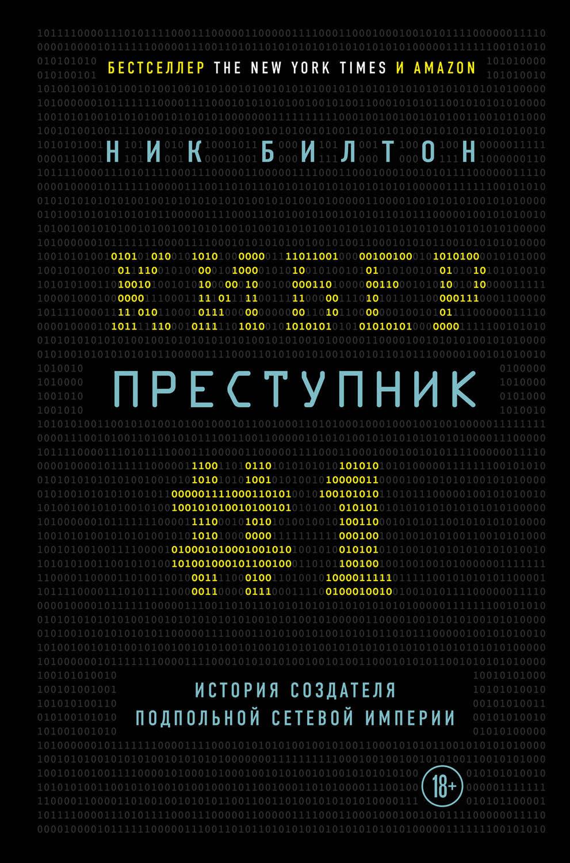 Ник Билтон, Киберпреступник № 1. История создателя подпольной ...