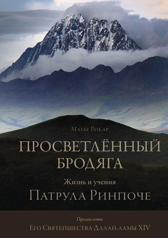 Матье Рикар книга Просветлённый бродяга. Жизнь и учения