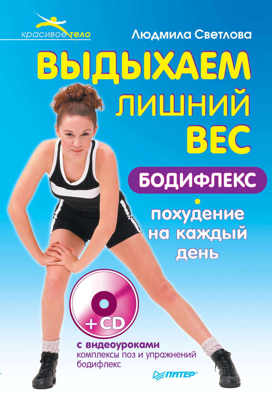 Видеокурсы упражнений похудение