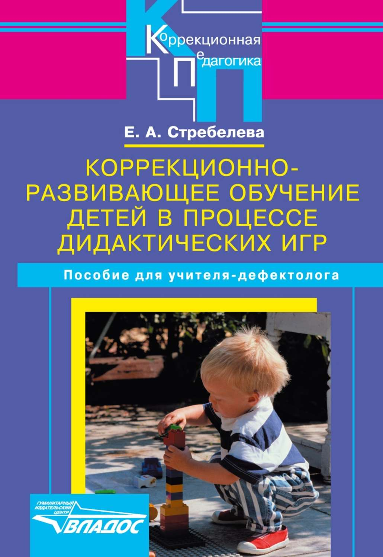 585695 author antonovna strebeleva elena kniga korrekcionno razvivayushee obuchenie det Михаил Лабковский Психолог
