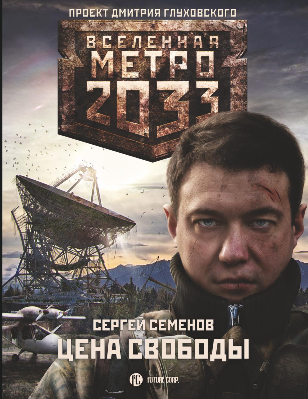 Скачать: Цена свободы , Алексей Пехов
