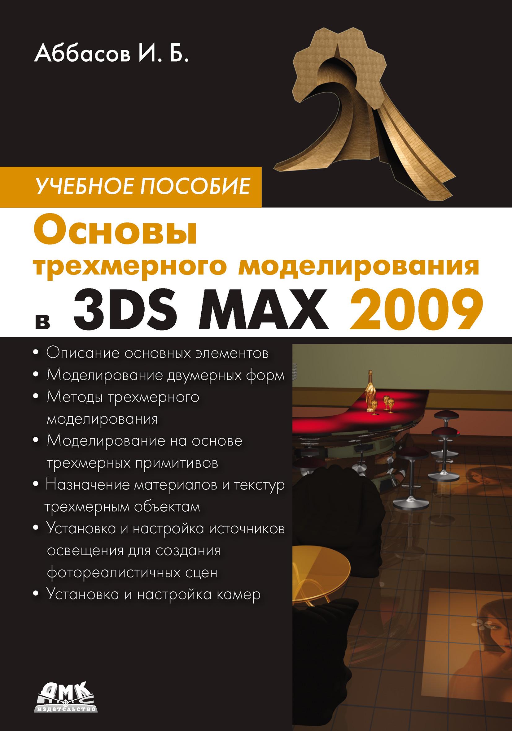 Основы трехмерного моделирования в 3DS MAX 2009