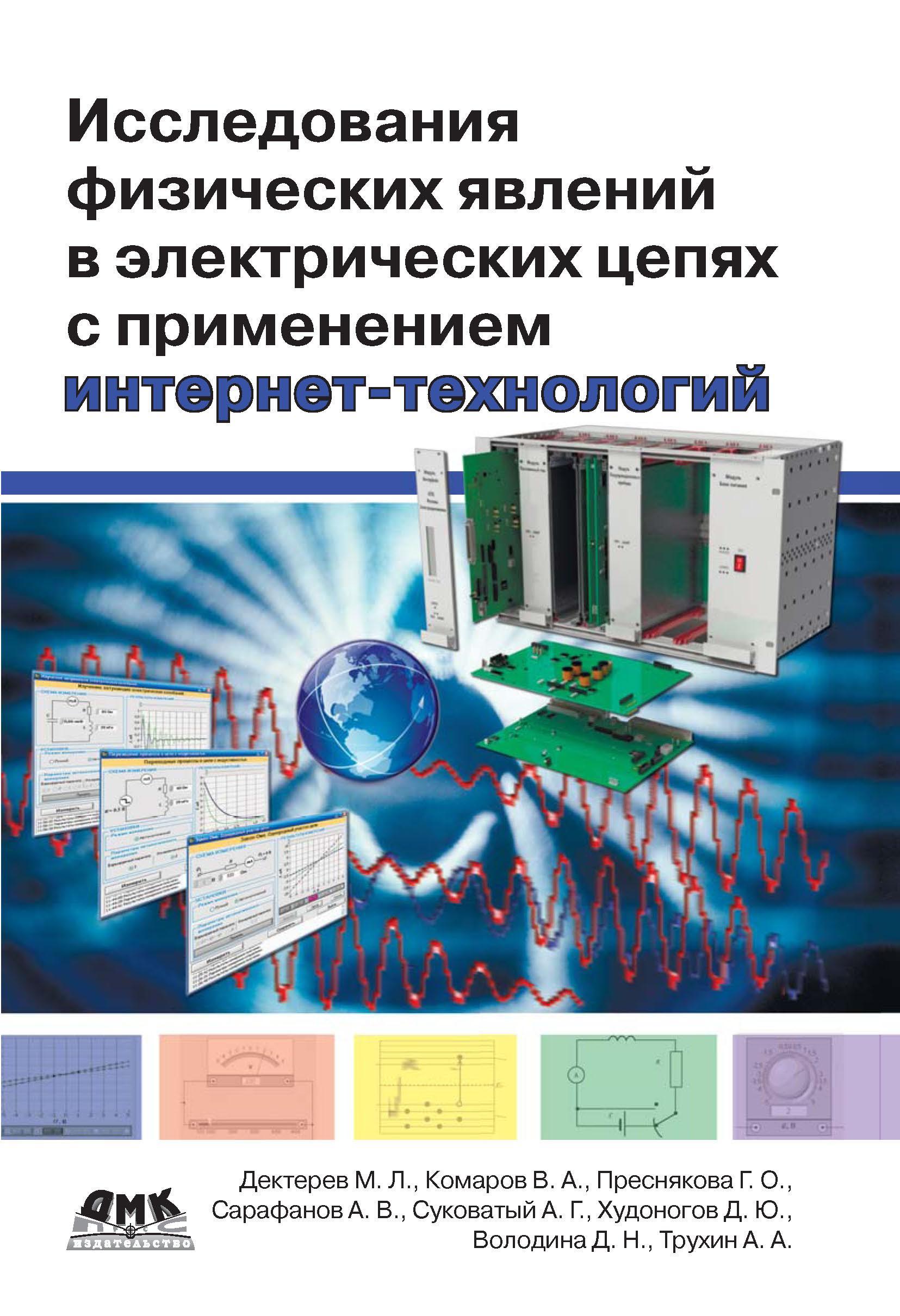 Исследования физических явлений в электрических цепях с применением интернет-технологий
