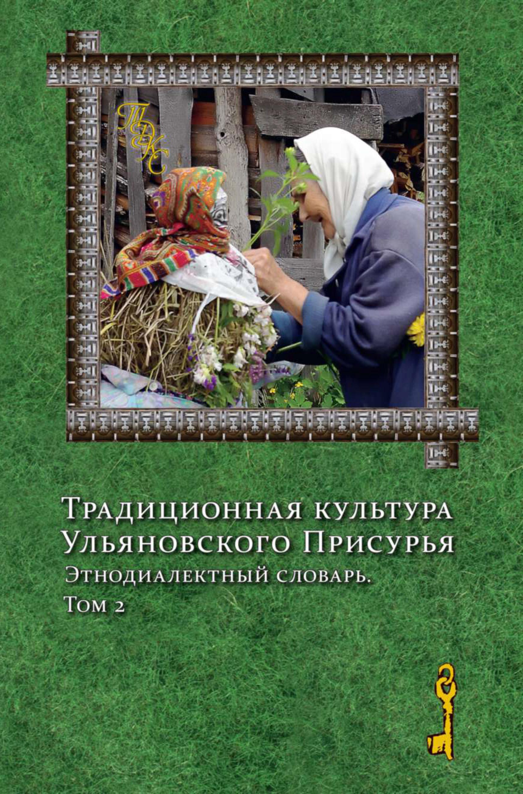 Традиционная культура Ульяновского Присурья. Этнодиалектный словарь. Том 2