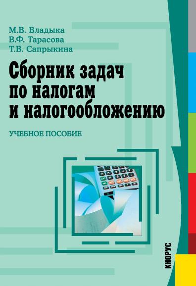 Сборник задач по налогам и налогообложению