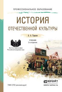 История отечественной культуры 2-е изд., пер. и доп. Учебник для СПО