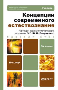 Концепции современного естествознания 5-е изд., пер. и доп. Учебник для бакалавров