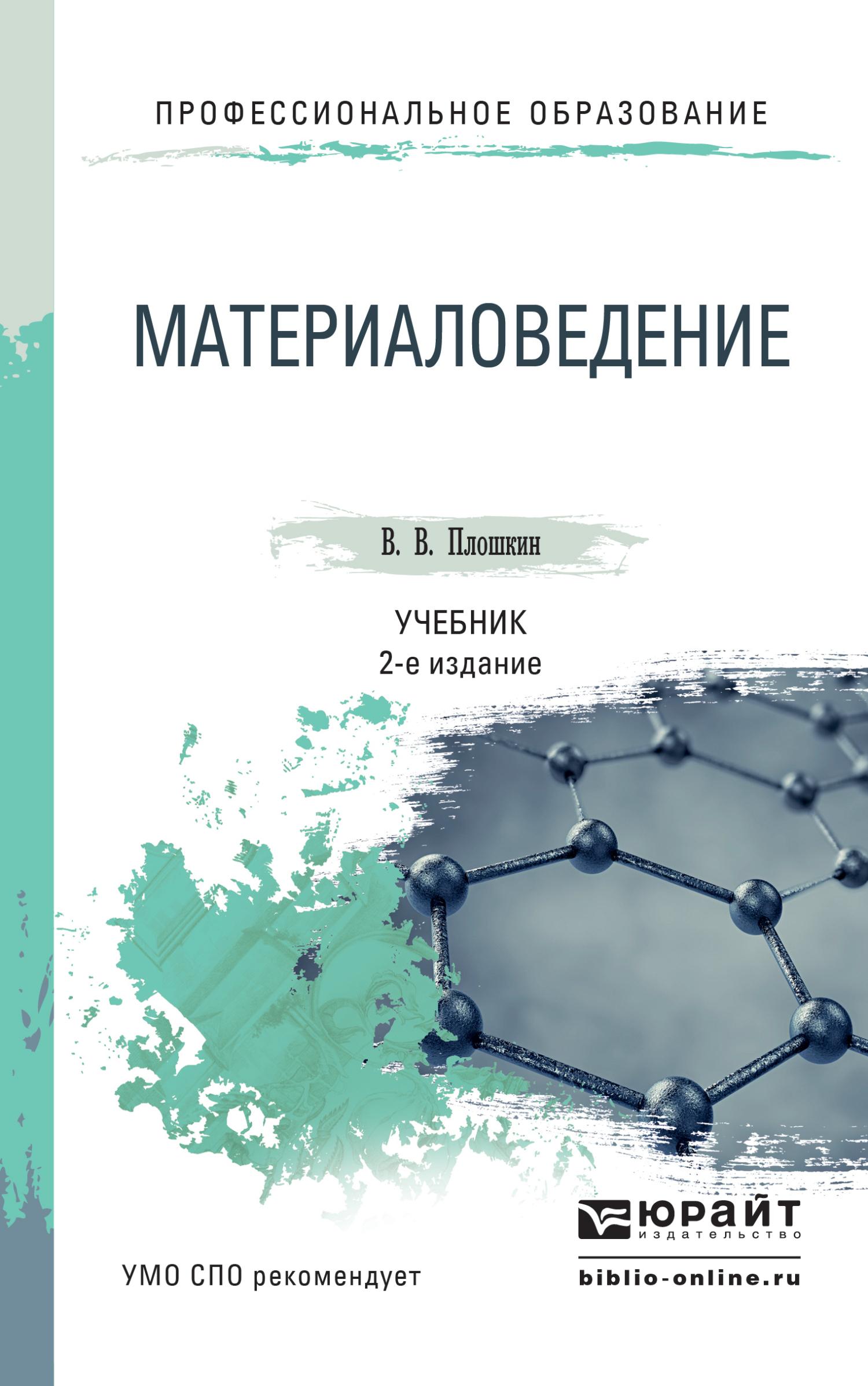 Материаловедение 2-е изд., пер. и доп. Учебник для СПО