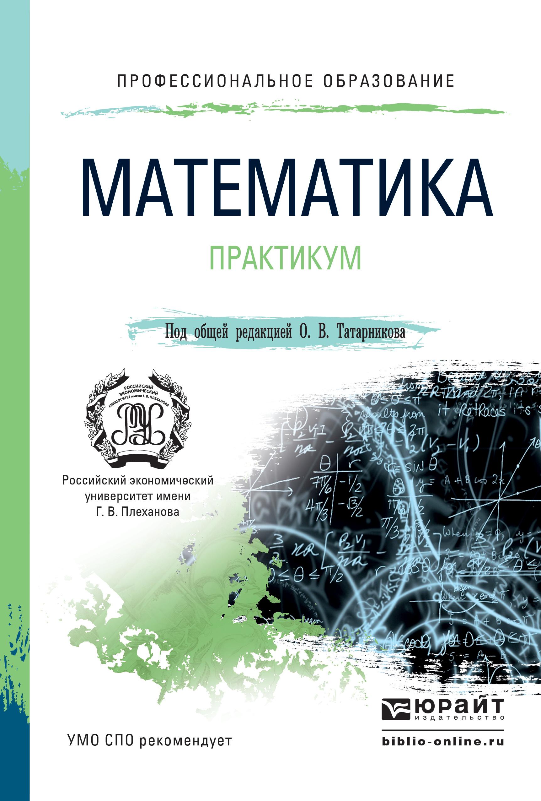 Математика. Практикум. Учебное пособие для СПО