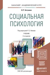 Социальная психология 2-е изд. Учебник для академического бакалавриата