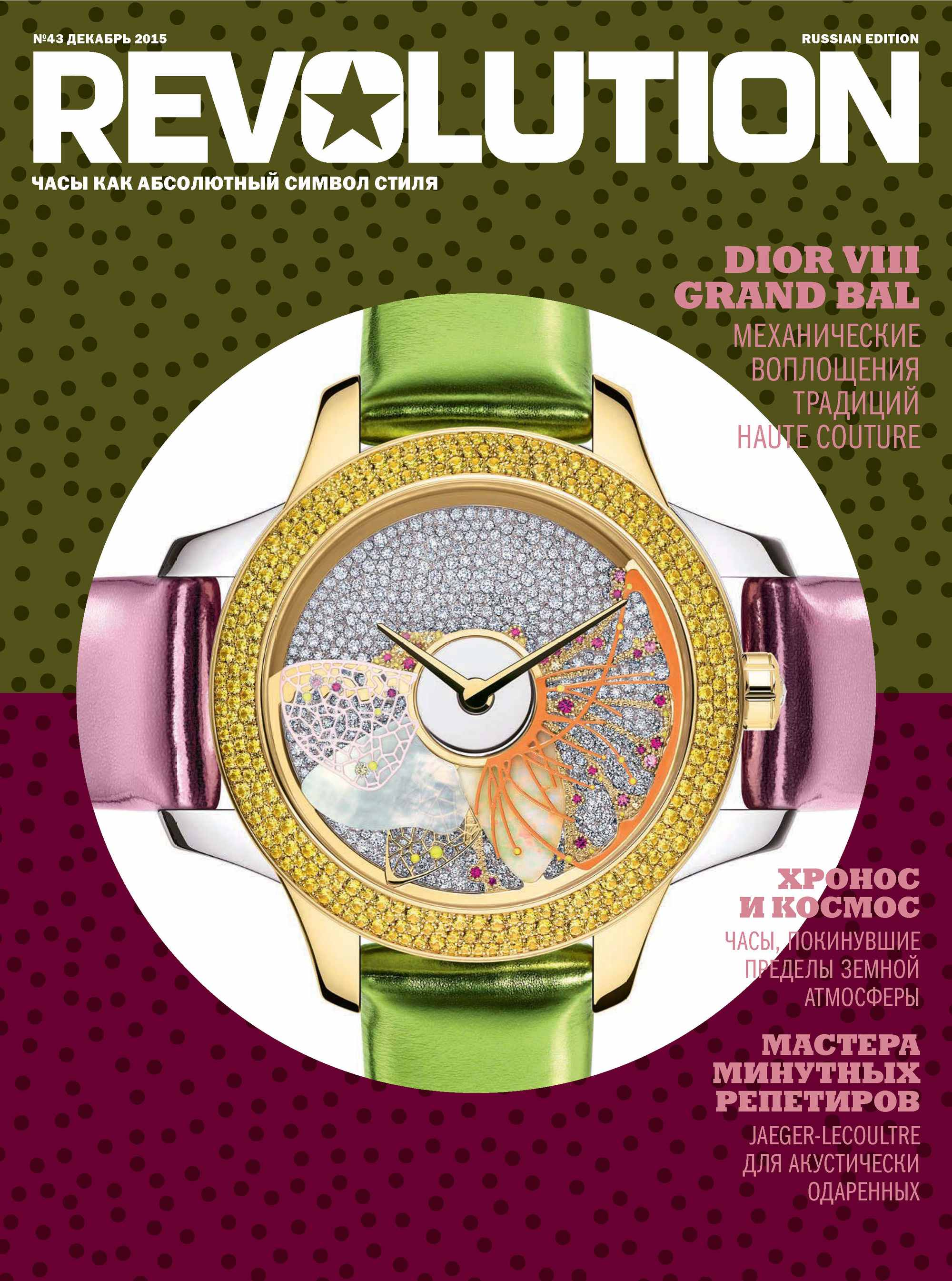 Журнал Revolution №43,декабрь 2015