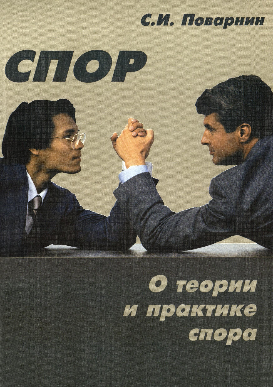 Спор. О теории и практике спора