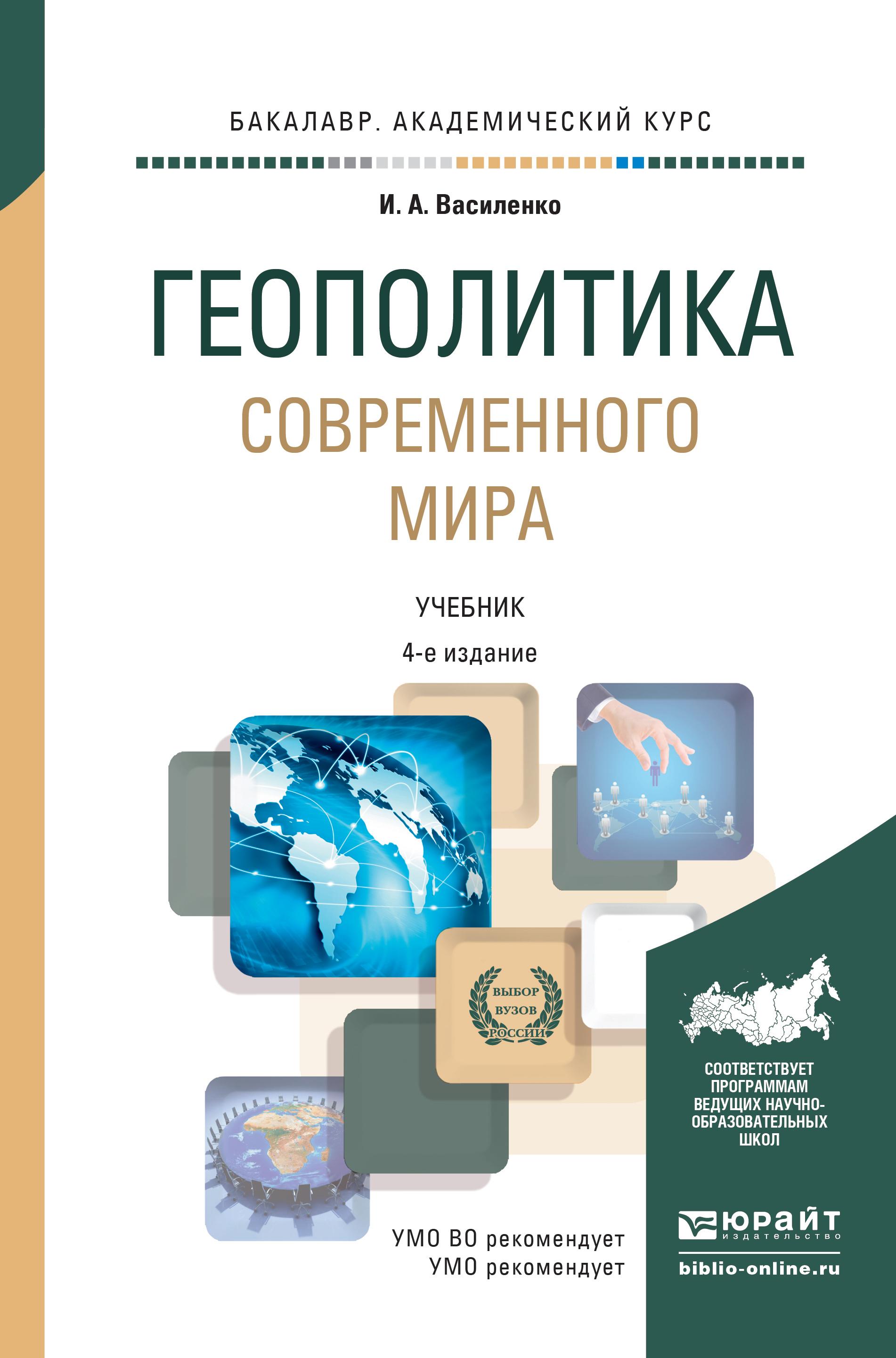Геополитика современного мира 4-е изд., пер. и доп. Учебник для академического бакалавриата