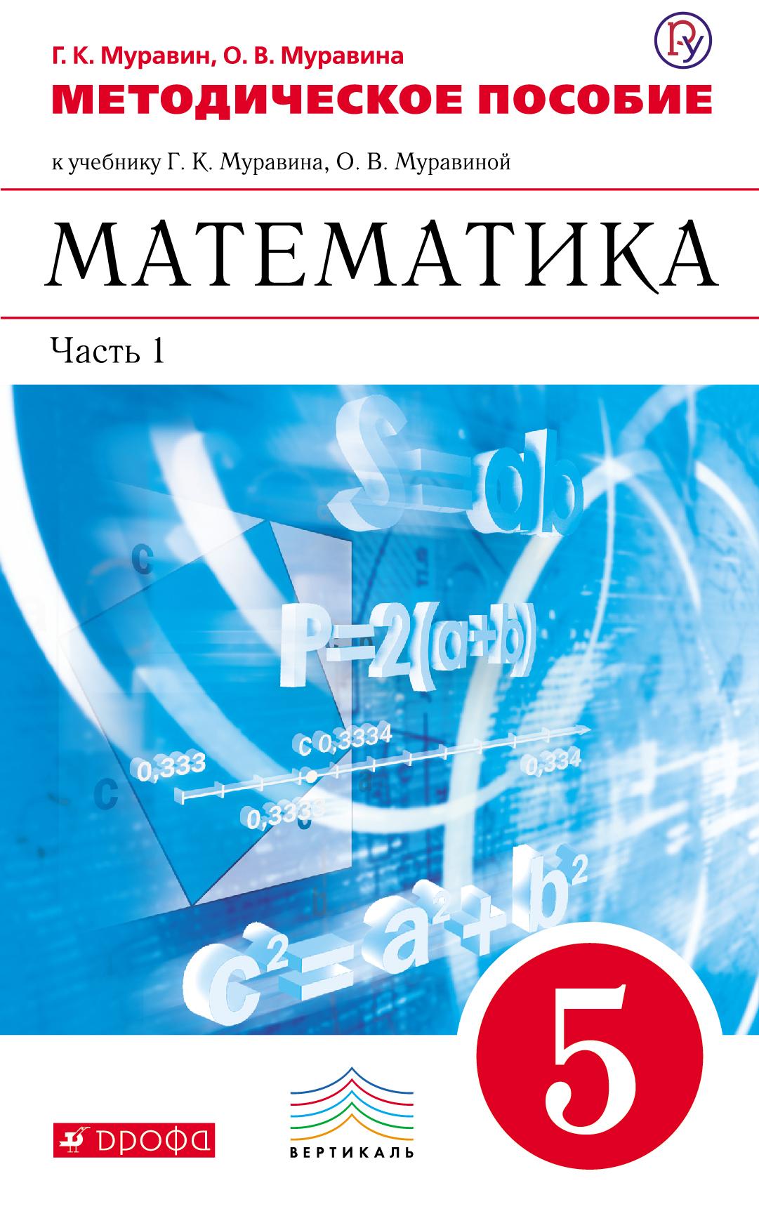 Учебник математика 5 класс муравин муравина читать онлайн бесплатно.