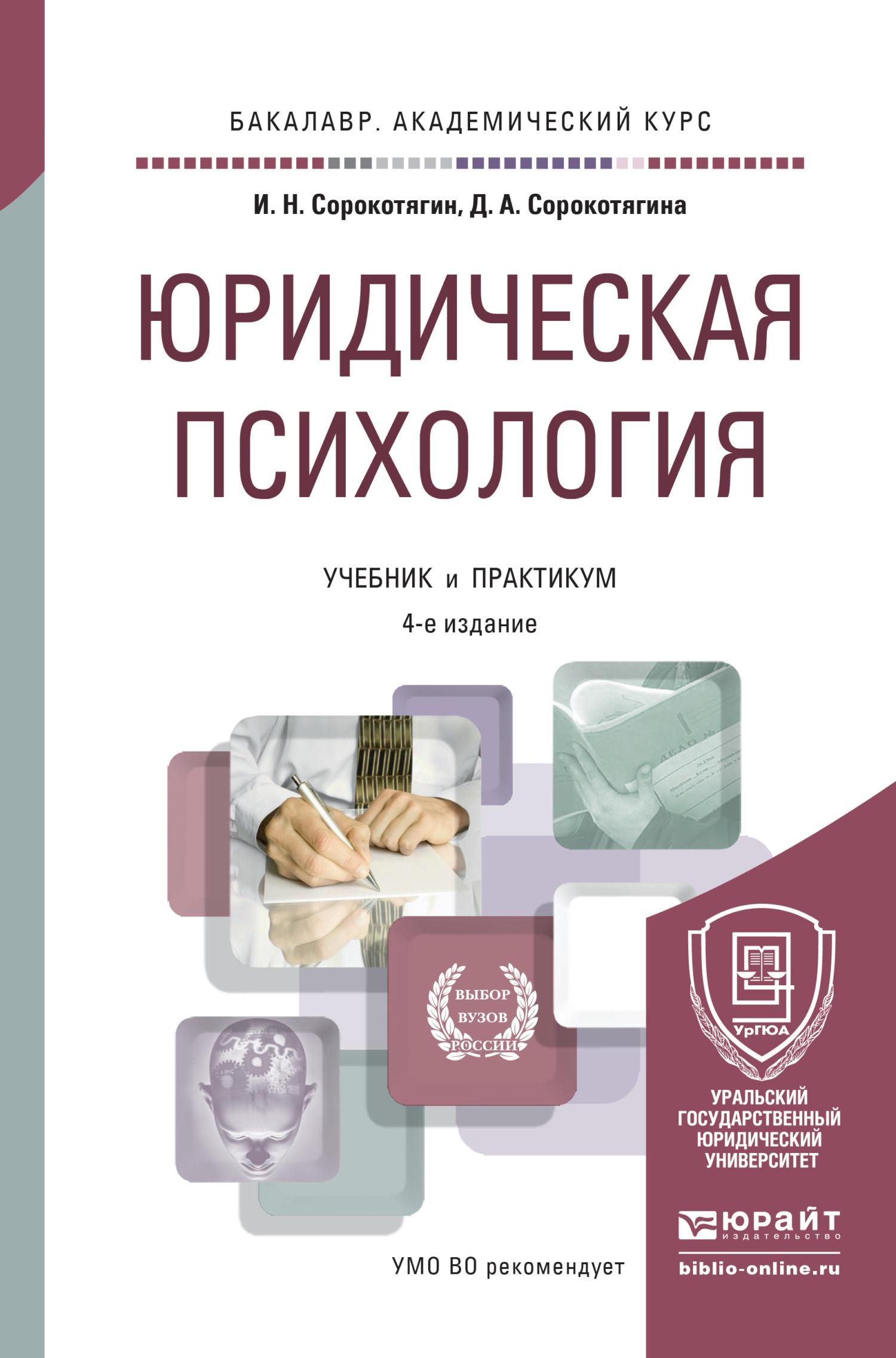 Юридическая психология 4-е изд., пер. и доп. Учебник и практикум для академического бакалавриата